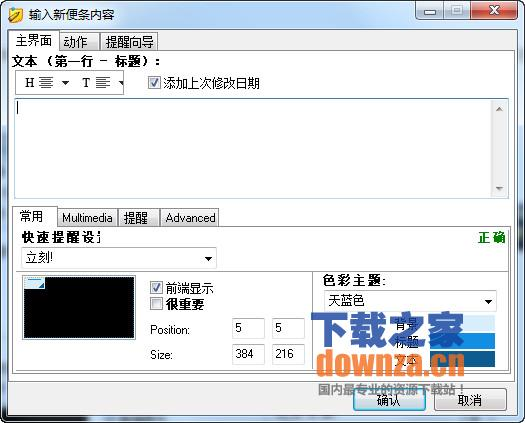 Power Notes(桌面日程管理软件)截图