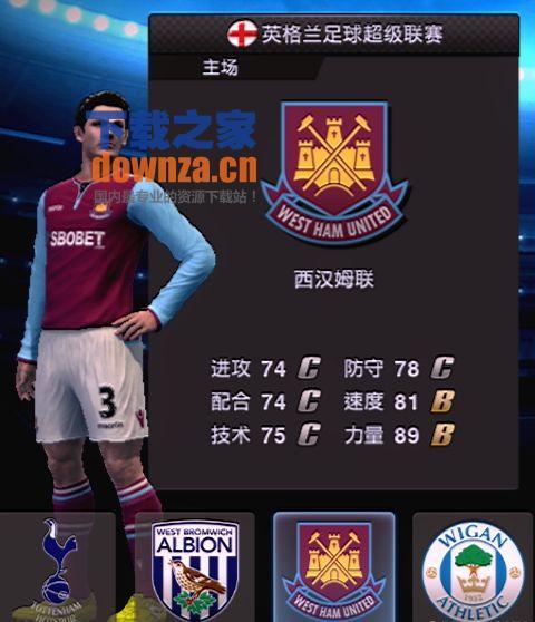 实况足球2013基于DLC2.0制作队徽+球衣+汉化存档