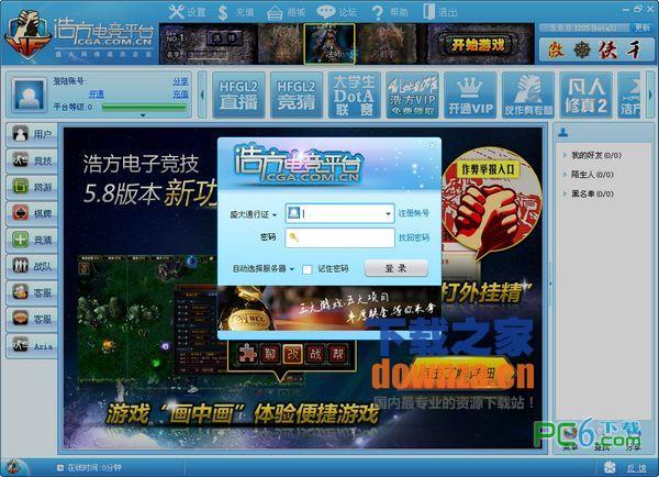 hf对战平台是浩方对战平台的简称,是一家服务于全球网民,提供对战游戏平台、棋牌类游戏、休闲小游戏、MMORPG、资讯网站以及其他服务的综合网络游戏服务商。2002年9月,浩方在线开始正式运营自主开发、拥有自主知识产全权的浩方对战平台。