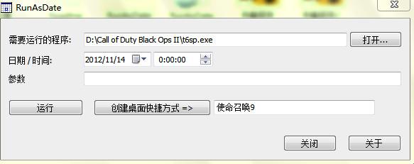 使命召唤9免修改时间工具