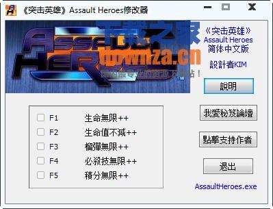 突击英雄修改器+5