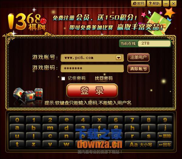 1368棋牌游戏大厅