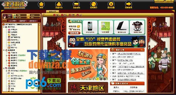 津门游戏大厅