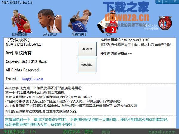 NBA 2K13交易修改器