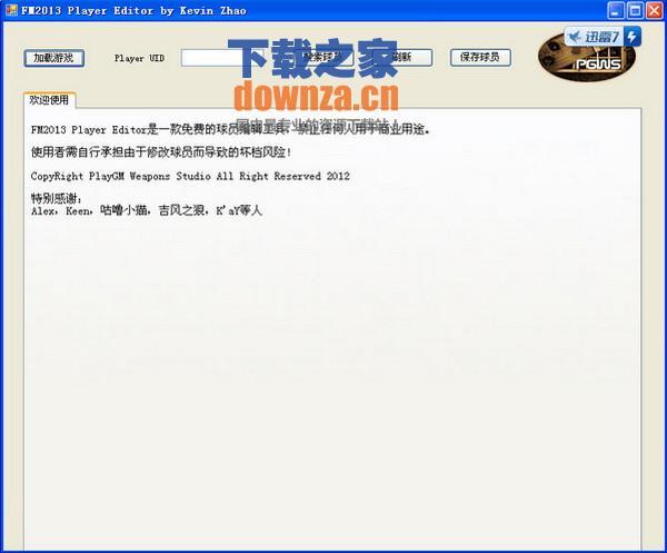 FM2013简版修改器