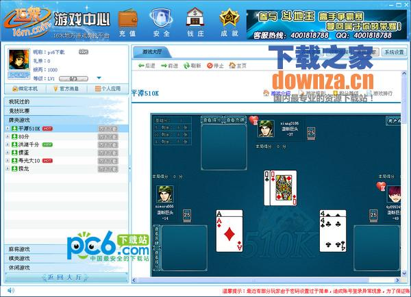 16米游戏中心 v1.0正式版