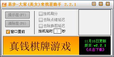易步QQ找茬助手