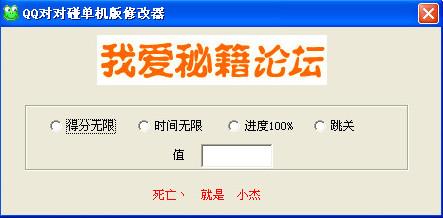 QQ对对碰单机版修改器