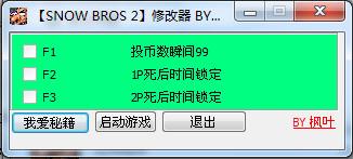 雪山兄弟2修改器+3
