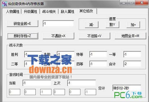 仙剑奇侠传4多功能内存修改器