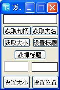 游戏窗口标题修改器