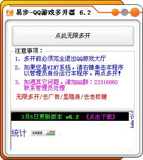 易步QQ游戏大厅多开器