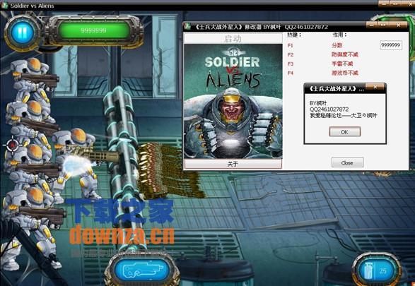 士兵大战外星人修改器