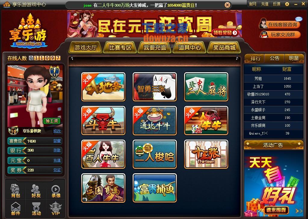 享乐游棋牌游戏平台
