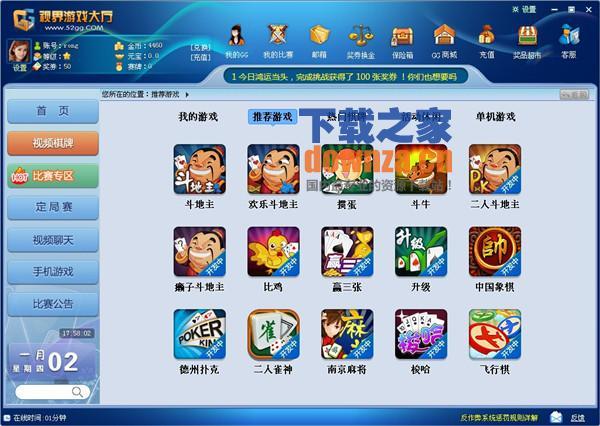 GG视界游戏大厅