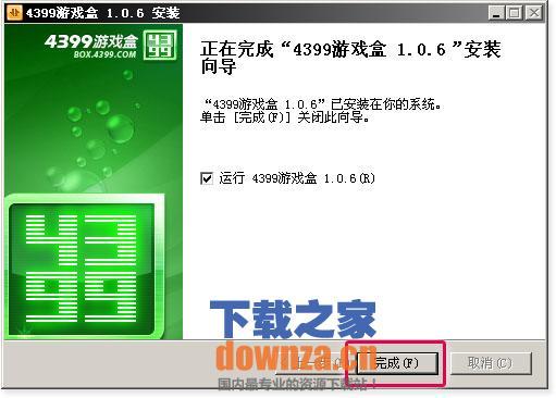 4399游戏盒子 4399游戏盒下载 v2.0.0.4259官