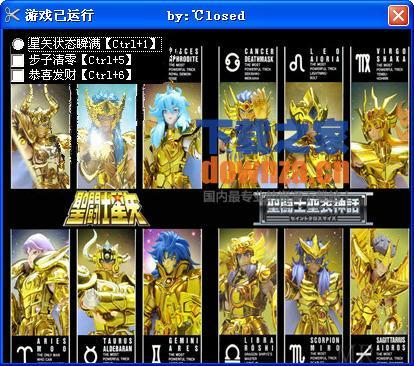 圣斗士黄金十二宫修改器