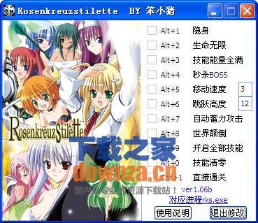 蔷薇十字小剑修改器 v1.06