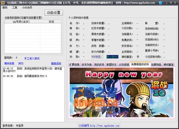 QQ混战三国辅助 2.0最新版