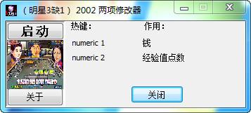明星三缺一2002修改器