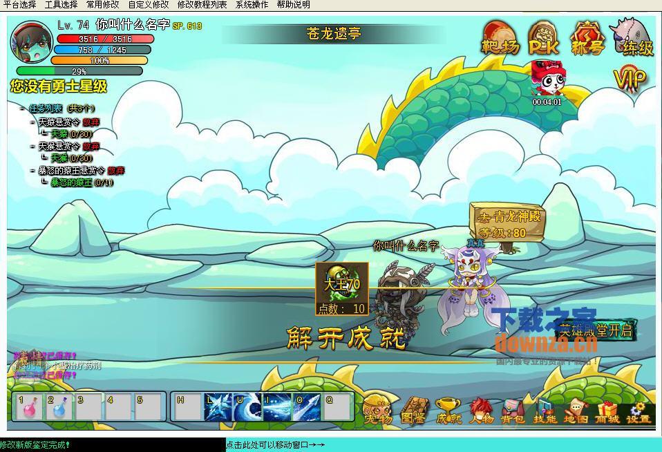 极限国王的勇士4修改器