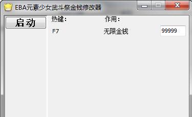 EBA元素少女武斗祭修改器