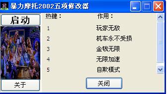 暴力摩托2002修改器截图