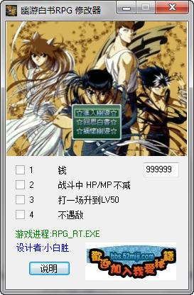 幽游白书RPG修改器