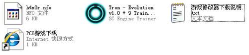 特隆进化修改器
