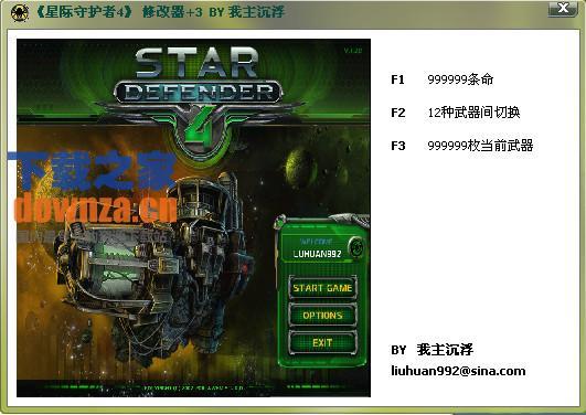 星级守护者4修改器 v1.0