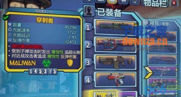 无主之地250级手工完美刺客+橙色最强手工存档截图