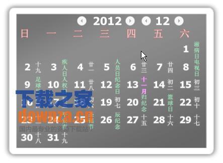 九九桌面日历 v4.8.0.3