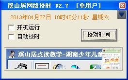 溪山居网络校时 v2.7绿色版