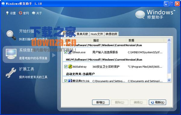 Windows修复助手 V1.18 中文版