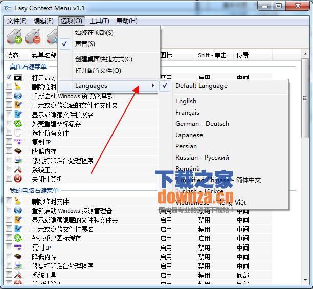 右键菜单设置软件(Easy Conext Menu)