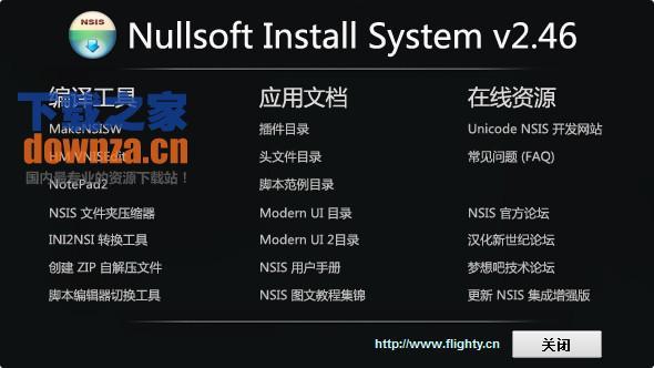 NSIS(脚本安装系统)截图