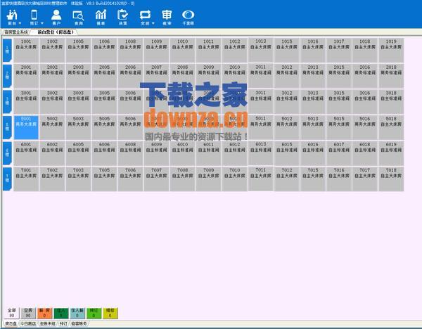 金天鹅酒店管理软件