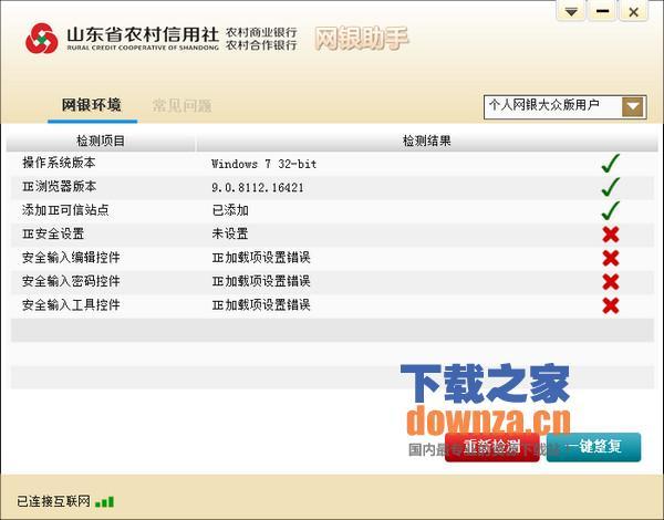 山东省农村信用社网银助手截图