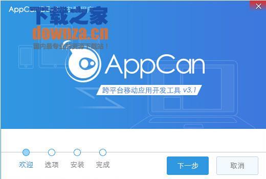 appcan IDE