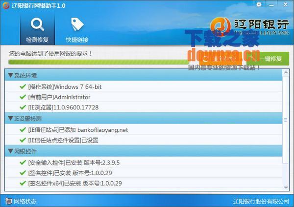 辽阳银行网银助手