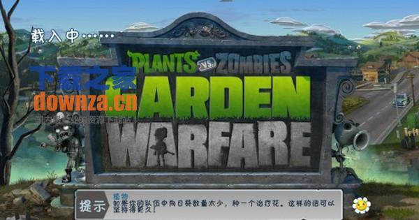 植物大战僵尸花园战争中文汉化补丁截图