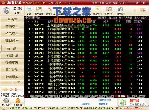 招商证券期权模拟交易版