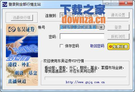 东吴证券同花顺VIP专用网上交易软件
