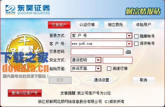东吴证券财富情报站网上交易软件