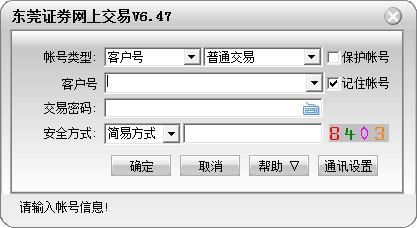 东莞证券财富通独立交易版