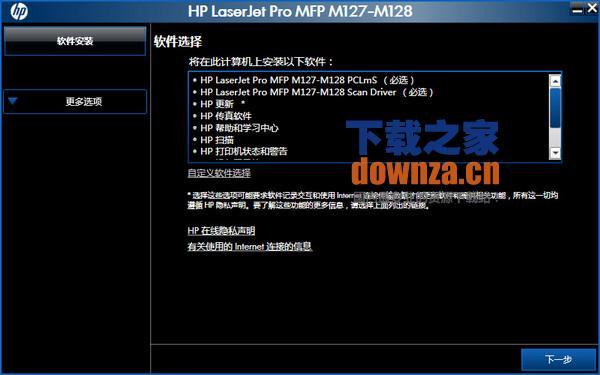 hp m128fp驱动
