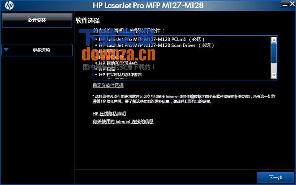 惠普m127fn驱动截图