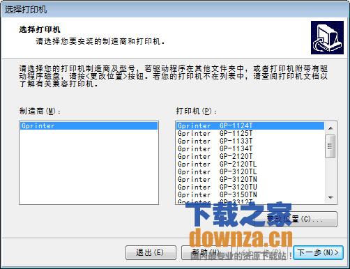 佳博GP-1125T打印机驱动