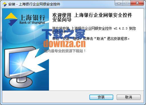 上海银行企业网银安全控件