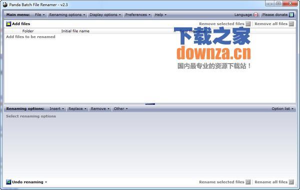 熊猫文件批量改名工具